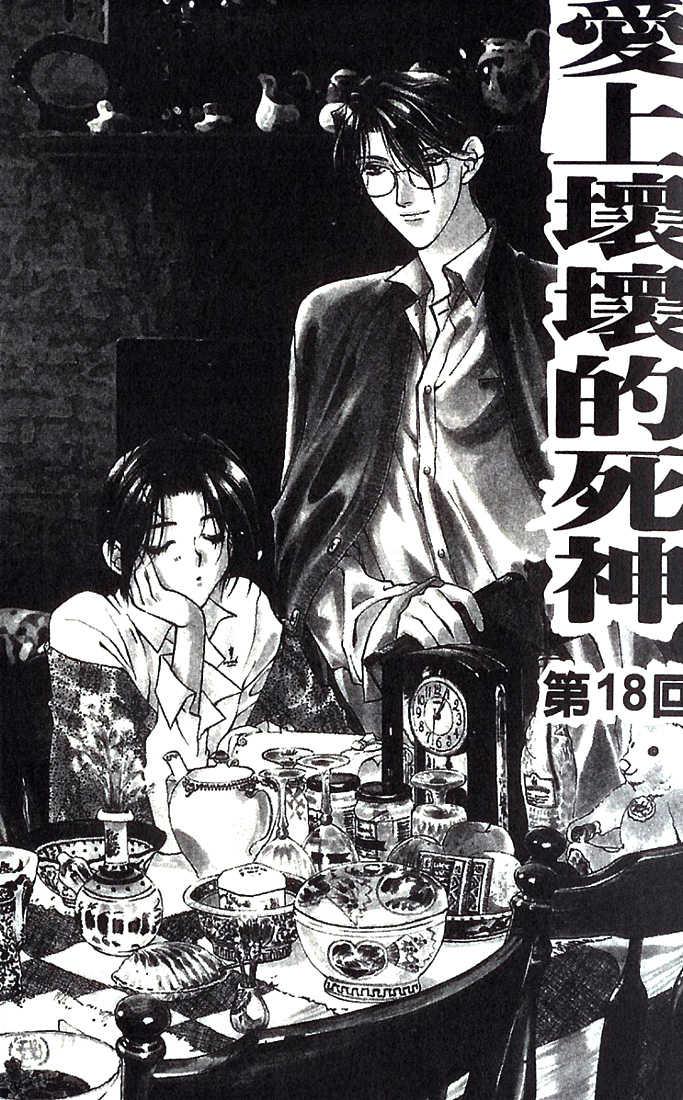 Yami no Matsuei 1 Page 3