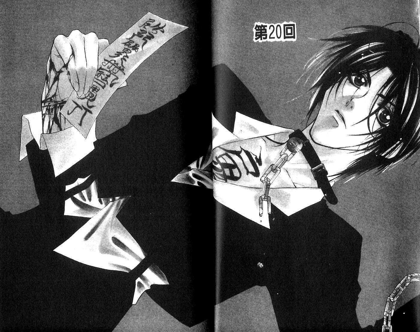 Yami no Matsuei 3 Page 2