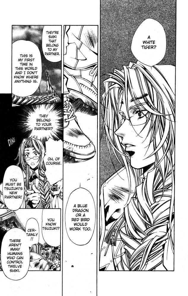 Yami no Matsuei 9 Page 3