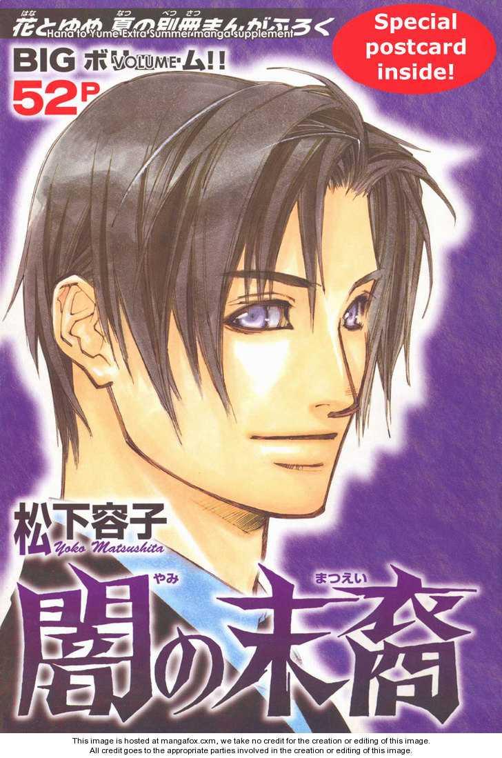 Yami no Matsuei 8 Page 1