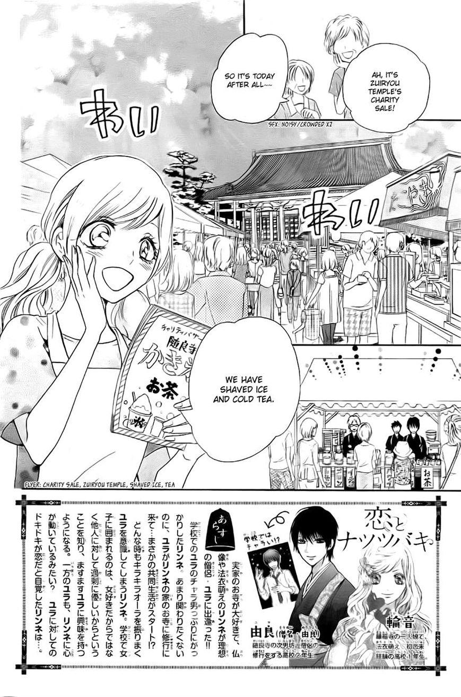 Koi to Natsu Tsubaki 5 Page 2