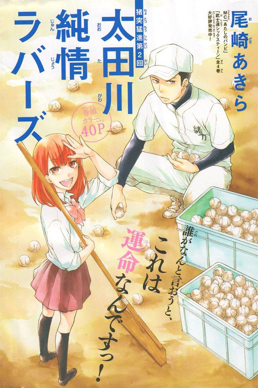 Ootagawa Junjou Lovers 2 Page 1