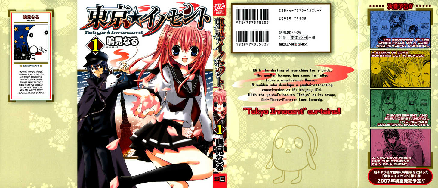 Tokyo Innocent 1 Page 1
