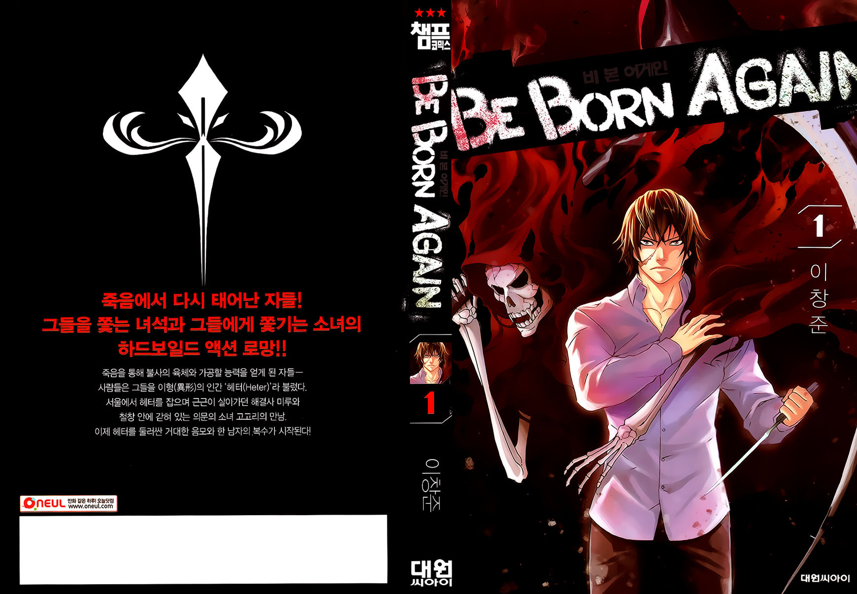 Be Born Again 1 Page 1