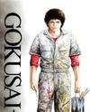 Gokusai