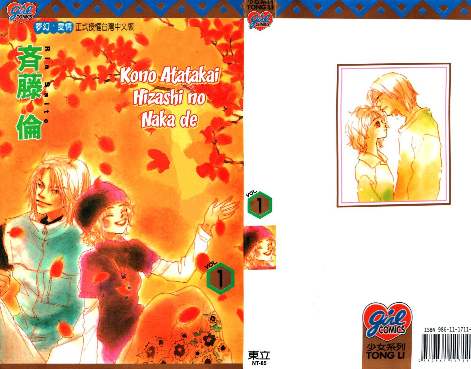 Kono Atatakai Hizashi no Naka de 1 Page 1