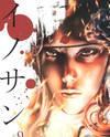 Innocent (SAKAMOTO Shinichi)