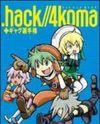 .hack//4koma