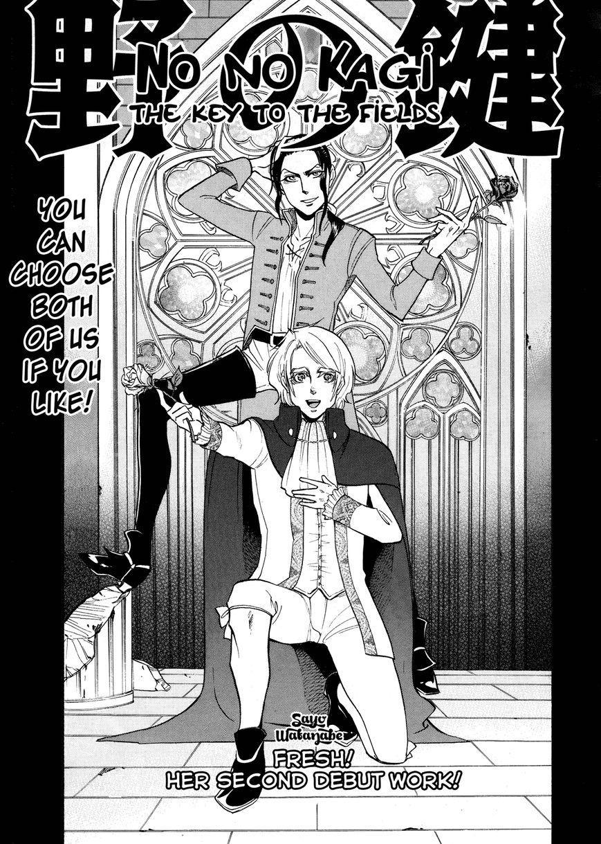 No no Kagi 1 Page 1