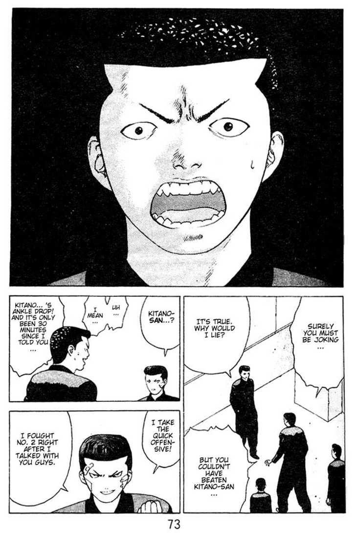 Angel Densetsu 24 Page 3
