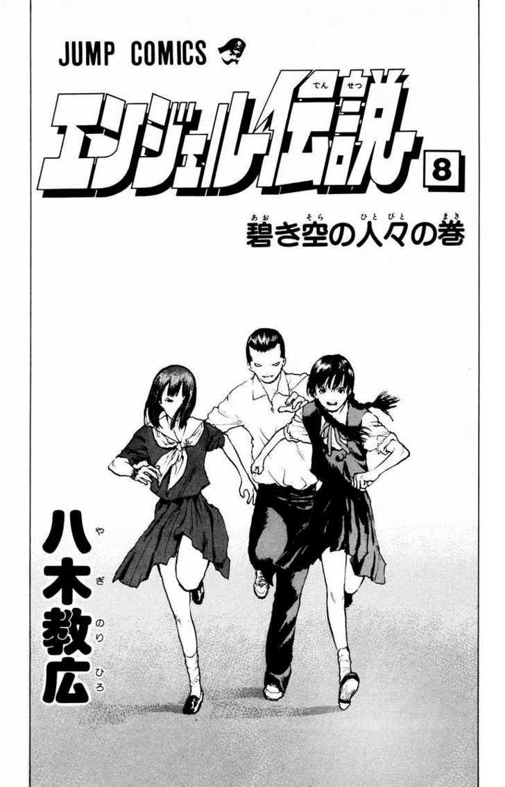 Angel Densetsu 36 Page 1
