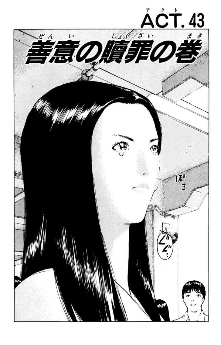 Angel Densetsu 43 Page 2