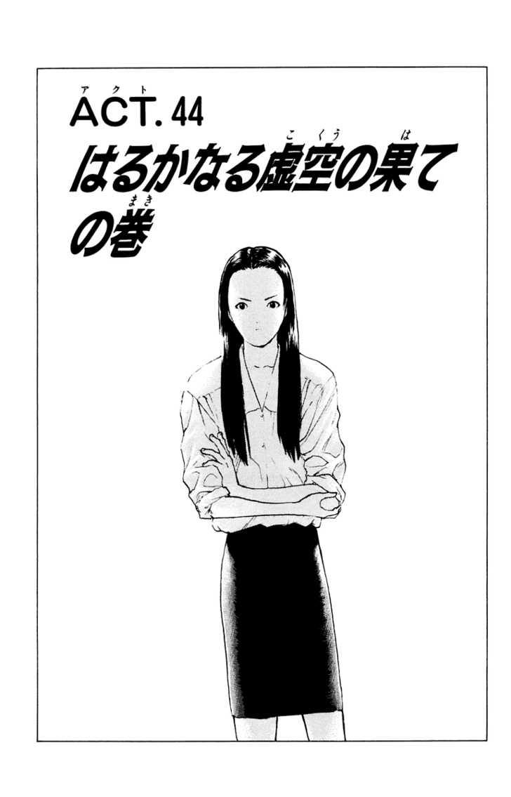 Angel Densetsu 44 Page 2