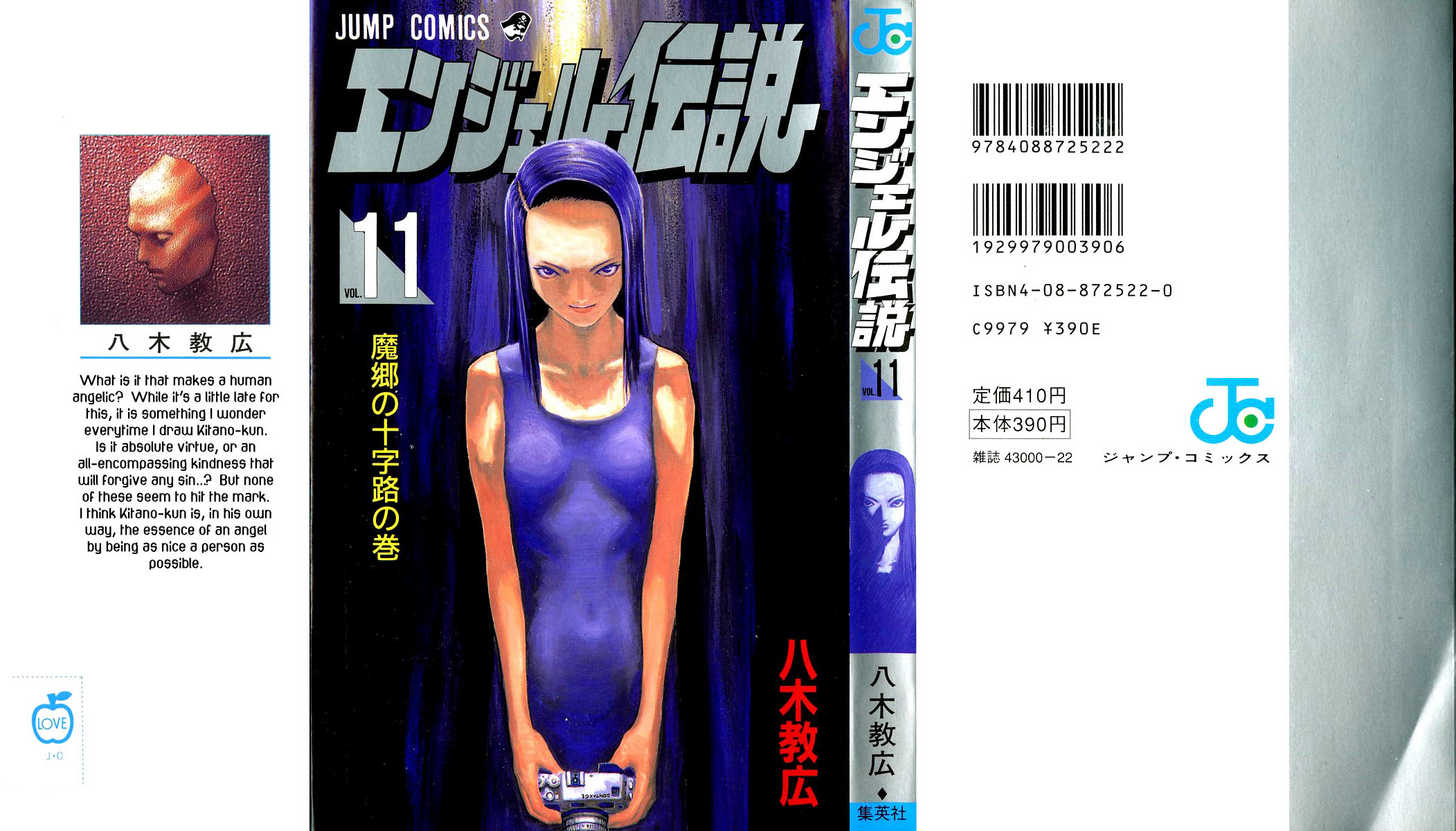 Angel Densetsu 54 Page 1