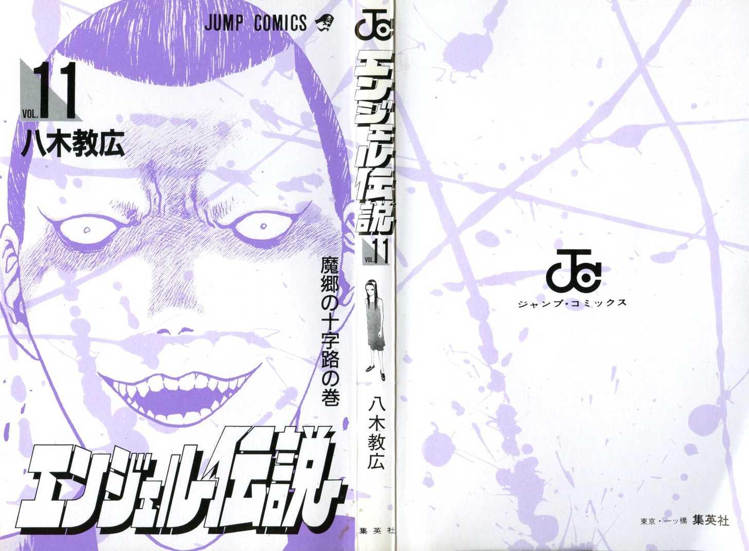Angel Densetsu 54 Page 2