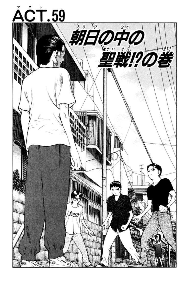 Angel Densetsu 59 Page 2
