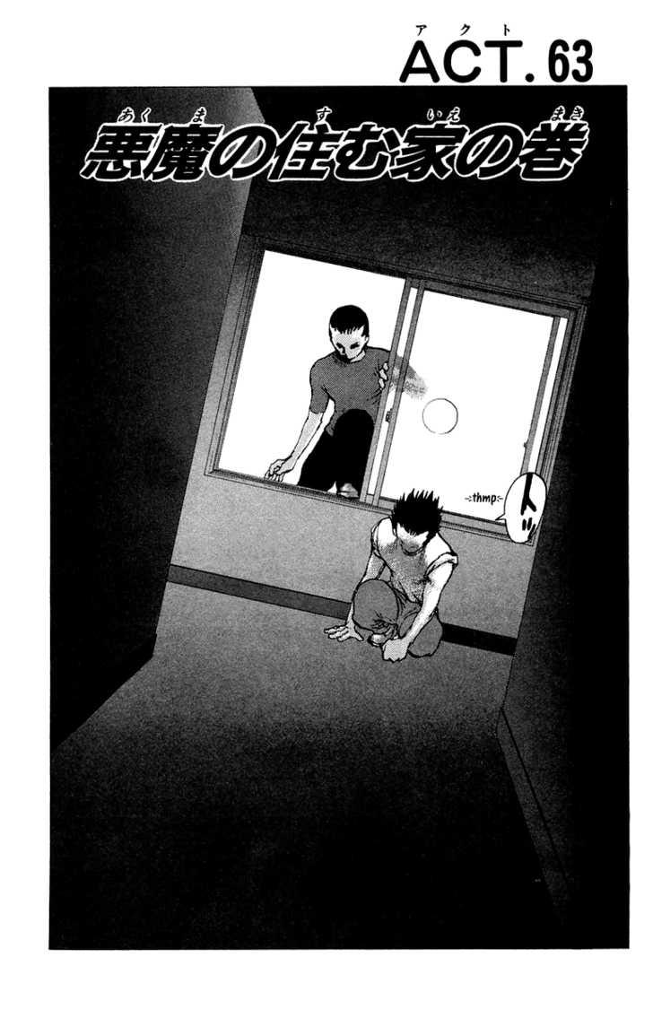 Angel Densetsu 63 Page 2