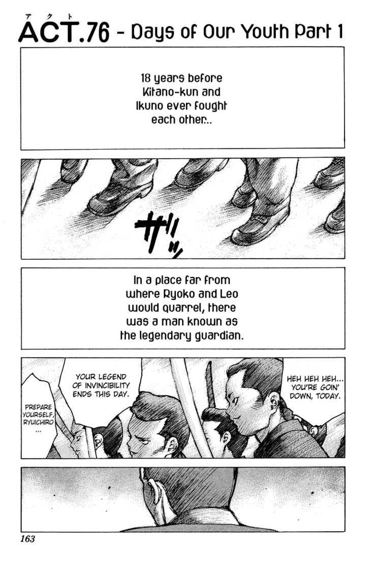 Angel Densetsu 76 Page 1