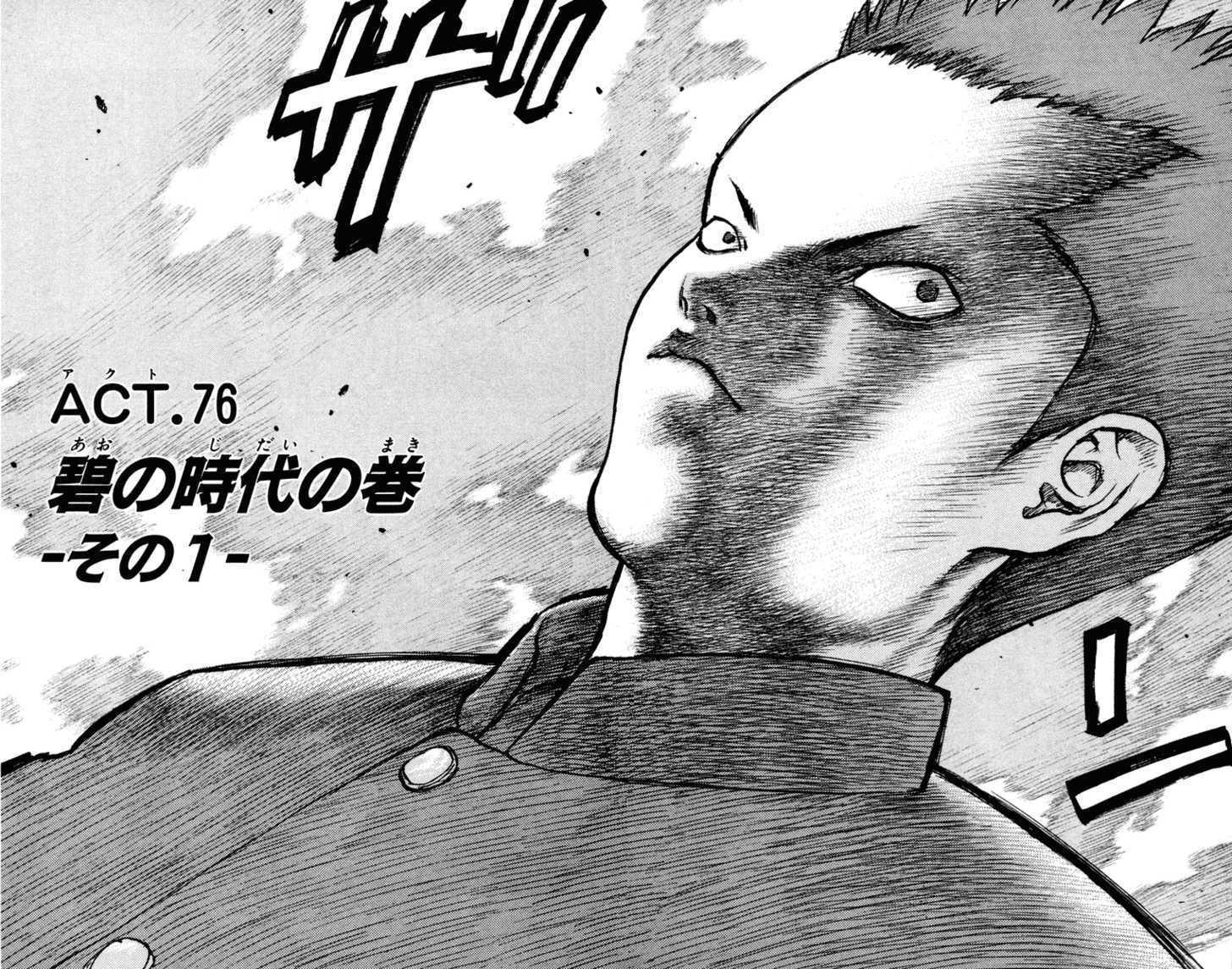 Angel Densetsu 76 Page 2