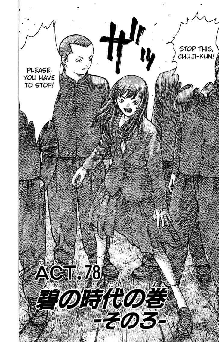 Angel Densetsu 78 Page 2