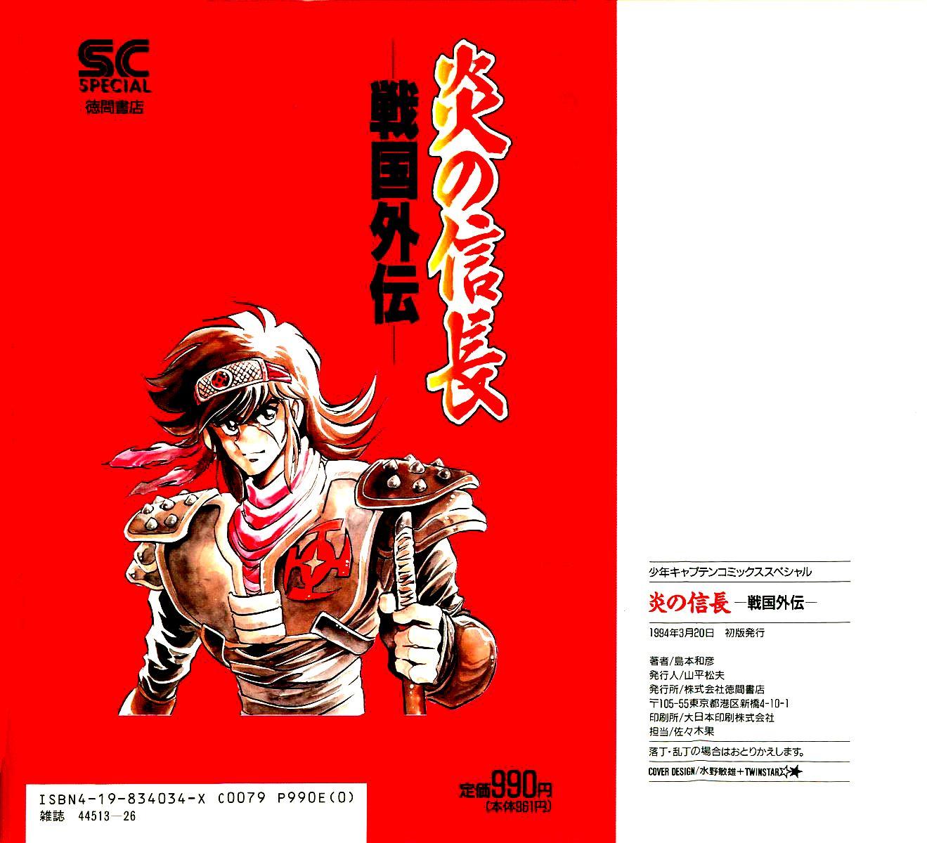 Honoo no Nobunaga - Sengoku Gaiden 1 Page 2