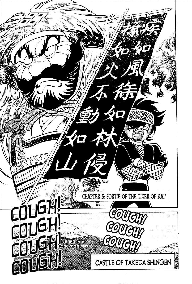 Honoo no Nobunaga - Sengoku Gaiden 5 Page 1