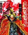 Honoo no Nobunaga - Sengoku Gaiden