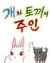 The Dog and Rabbit's Owner
