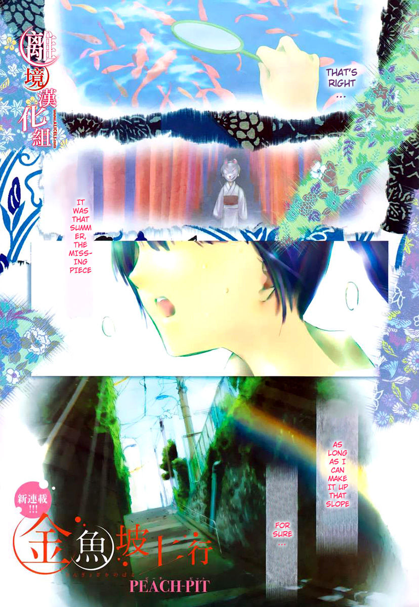 Kingyozaka Noboru 1 Page 2