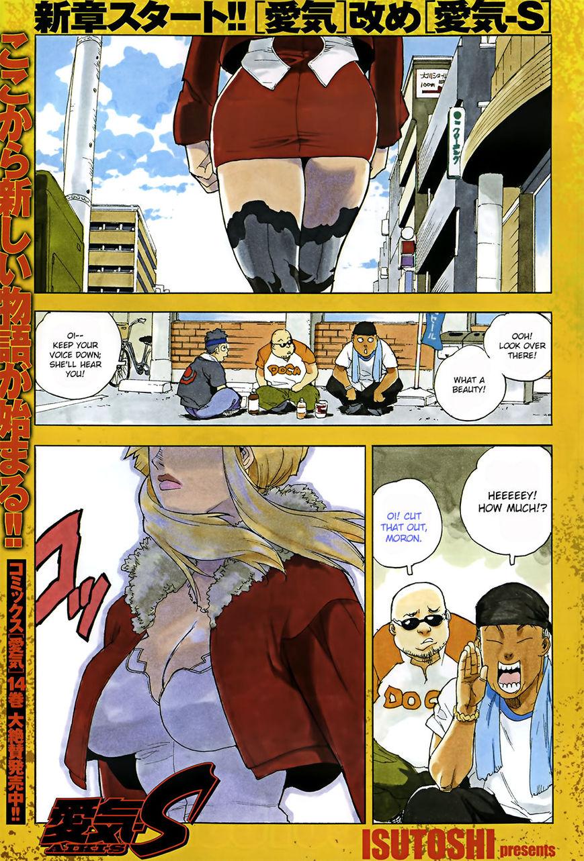 Aiki-S 1 Page 1