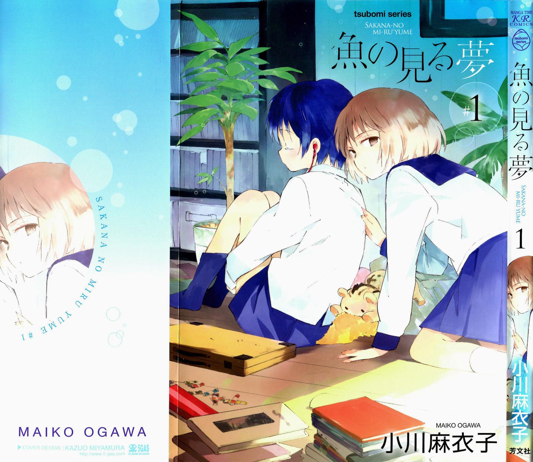 Sakana no Miru Yume 1 Page 2