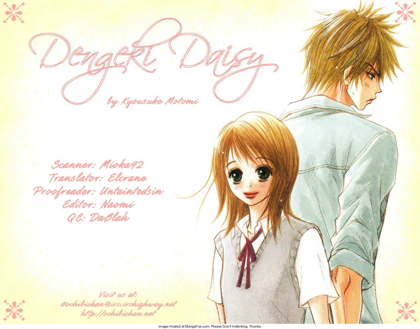 Dengeki Daisy 3 Page 2
