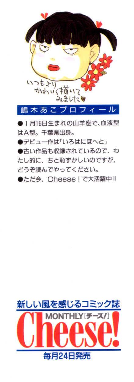 Iinazuke Ryokan 1.1 Page 2