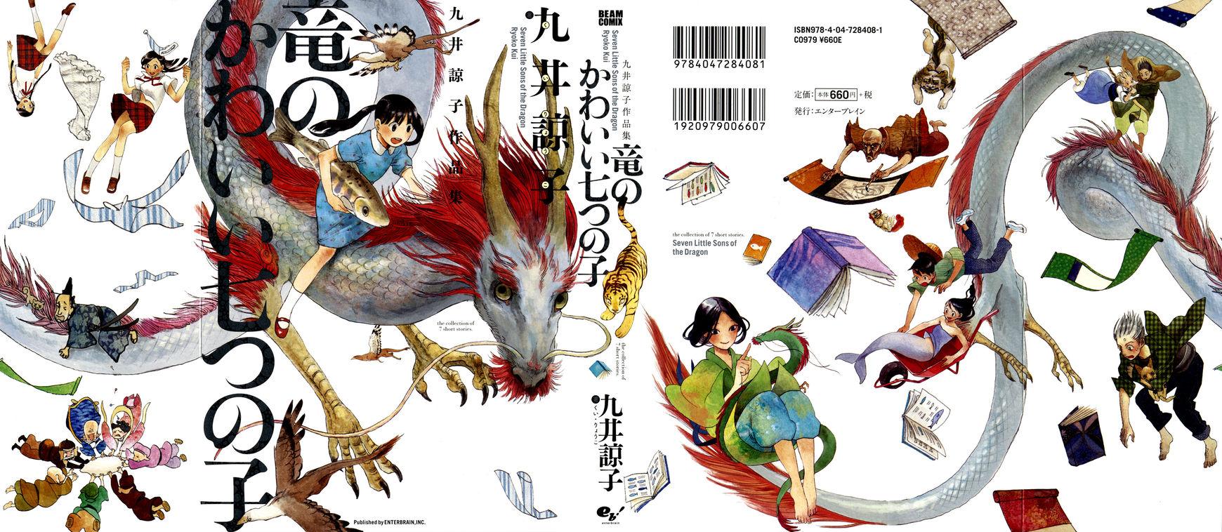 Ryuu no Kawaii Nanatsu no Ko 1 Page 2