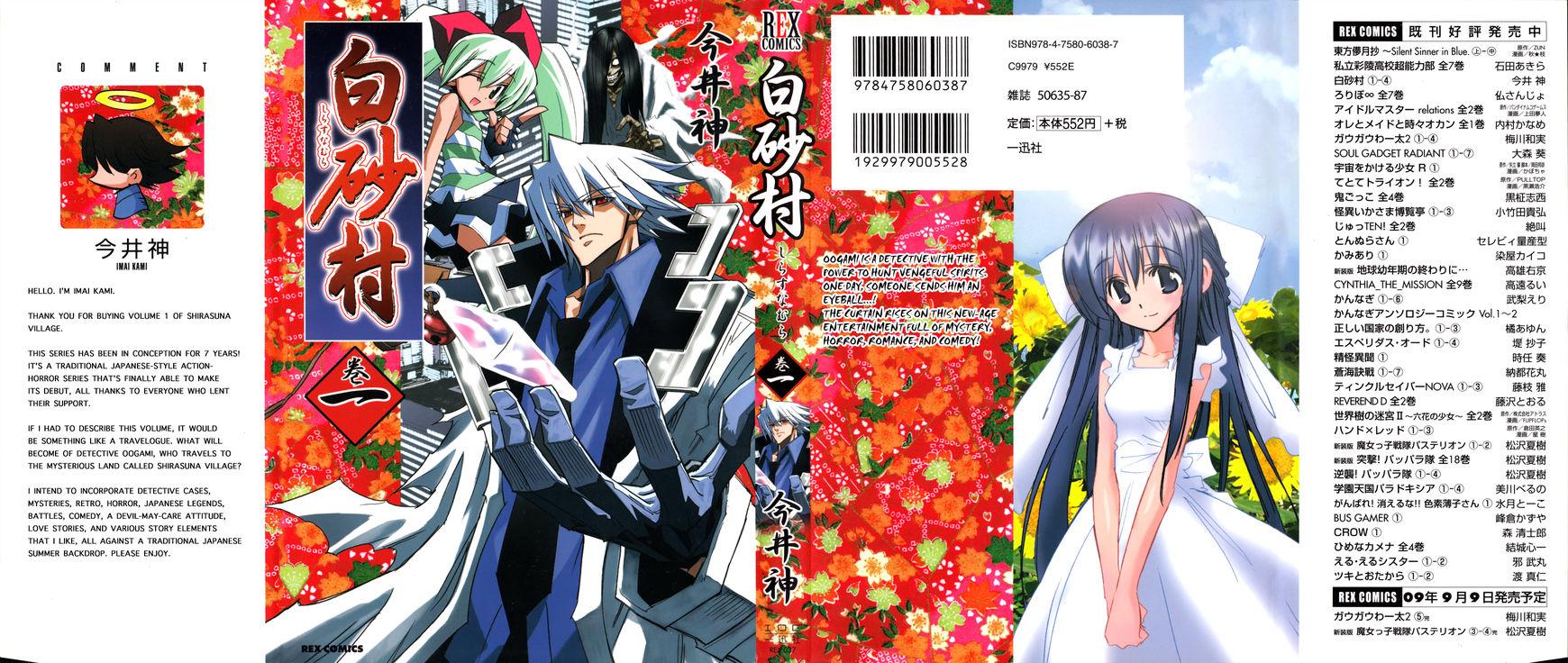 Shirasunamura 0.1 Page 2