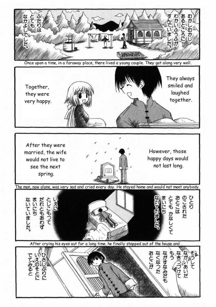 Mahoraba 13 Page 2