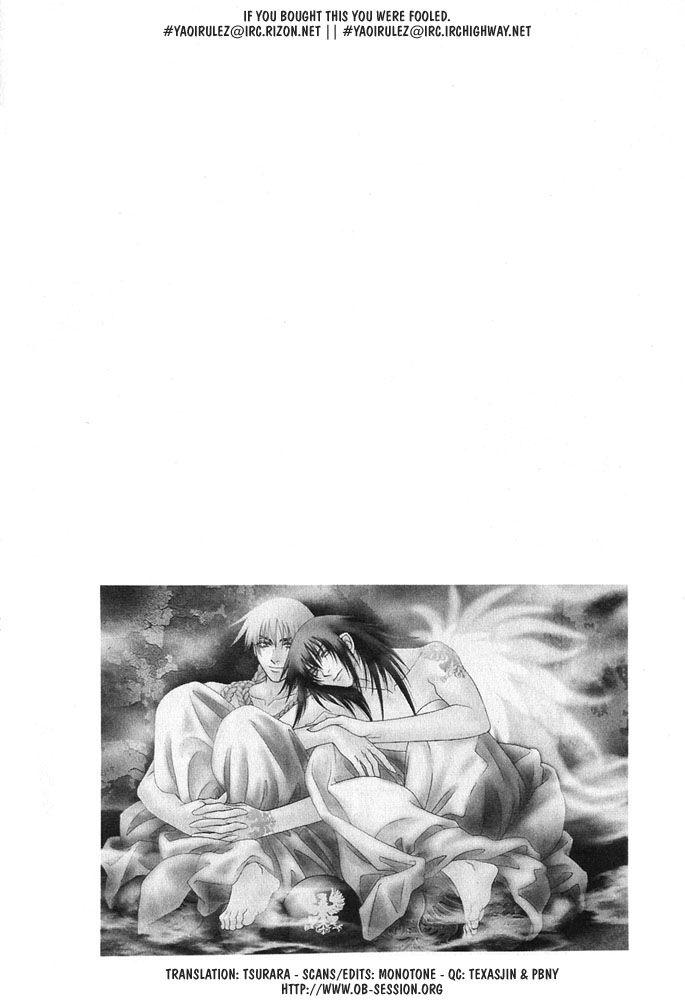 Sono Ude de Boku o Daite 2 Page 1