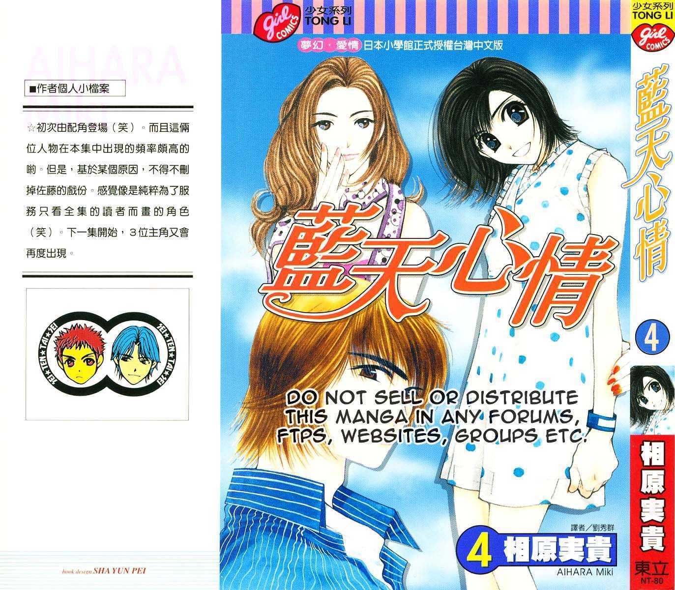 Seiten Taisei 15 Page 2