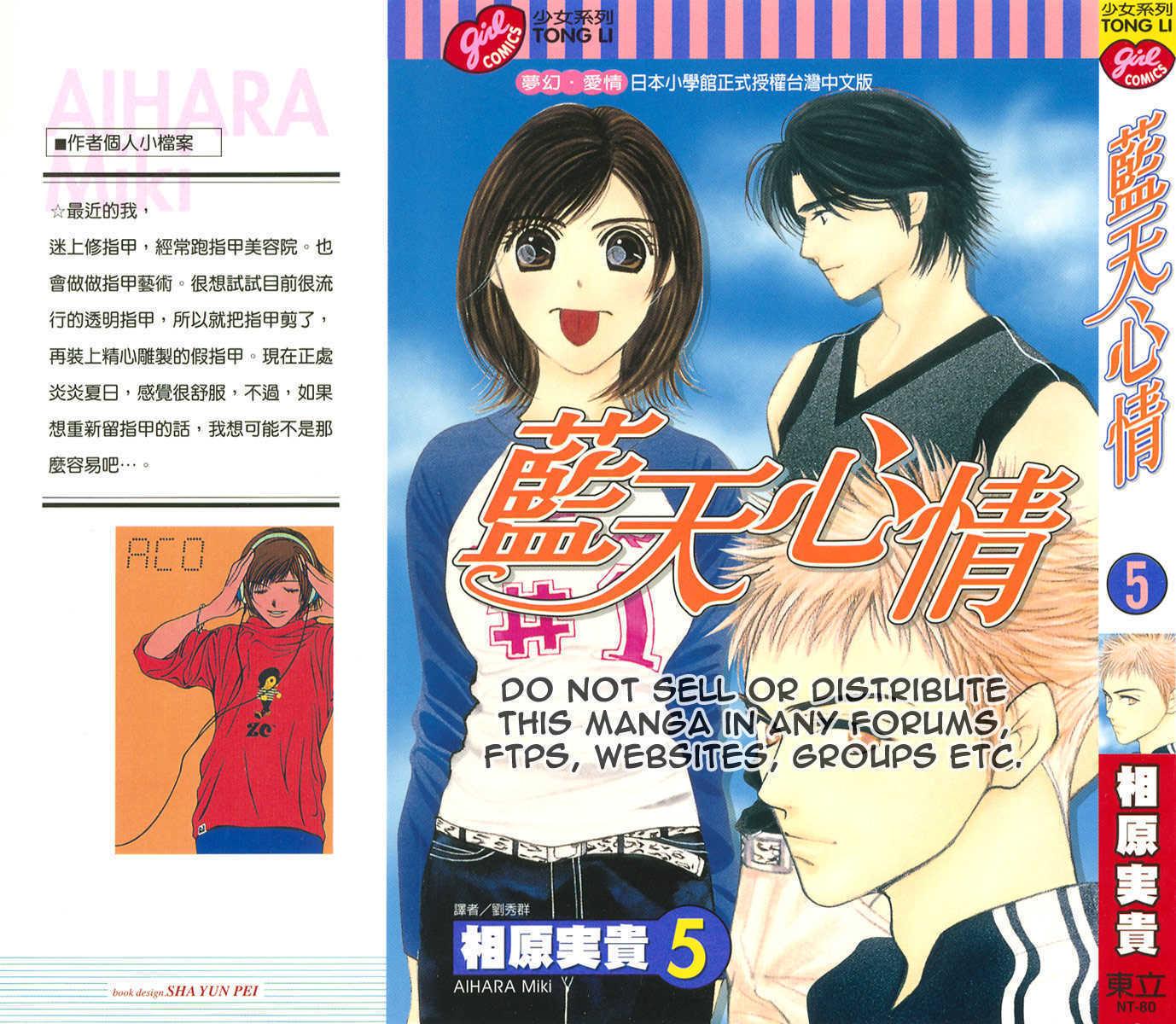Seiten Taisei 19 Page 2