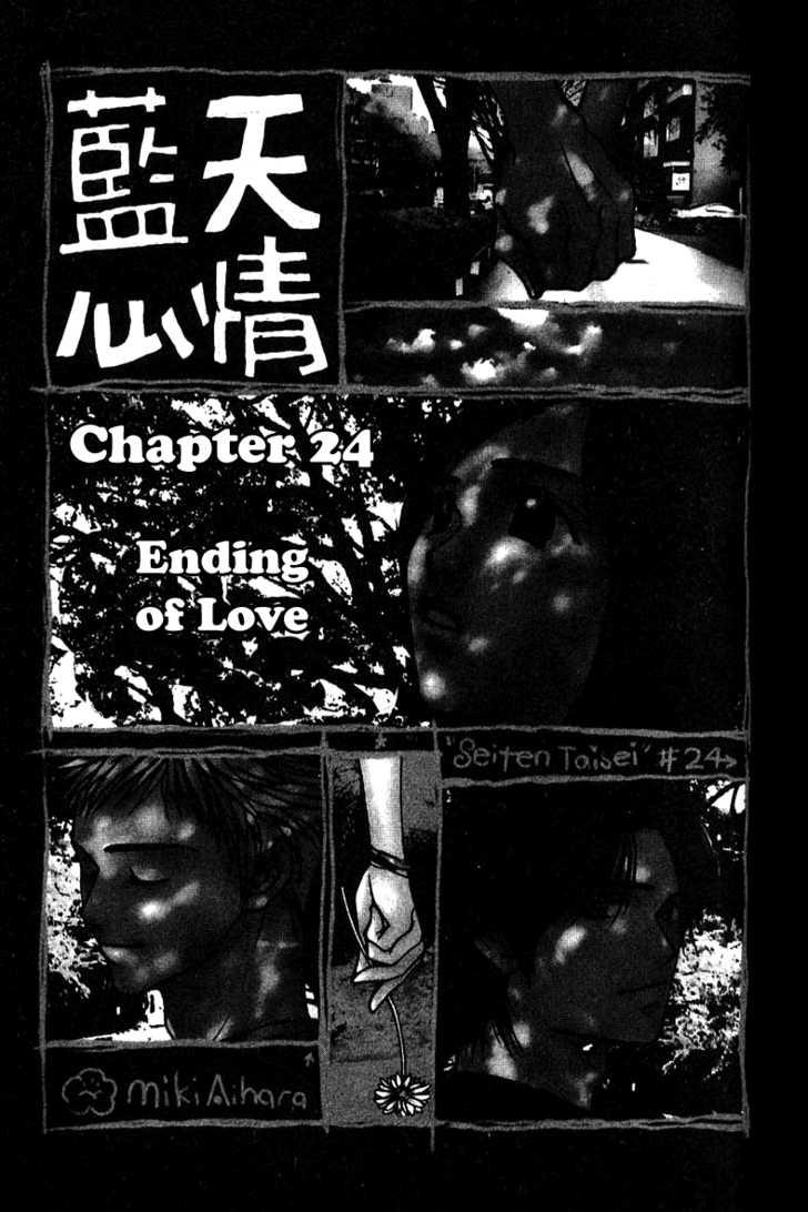 Seiten Taisei 24 Page 2