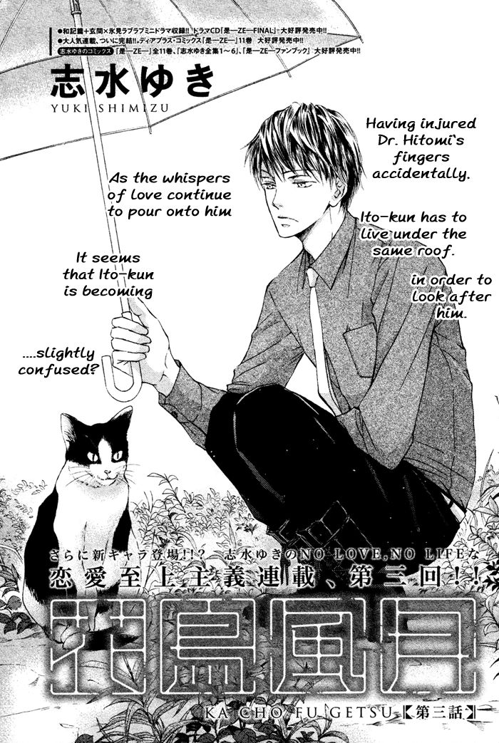 Kachou Fuugetsu 3 Page 2
