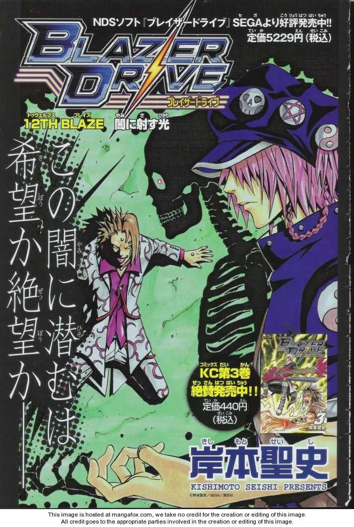 Blazer Drive 12 Page 1