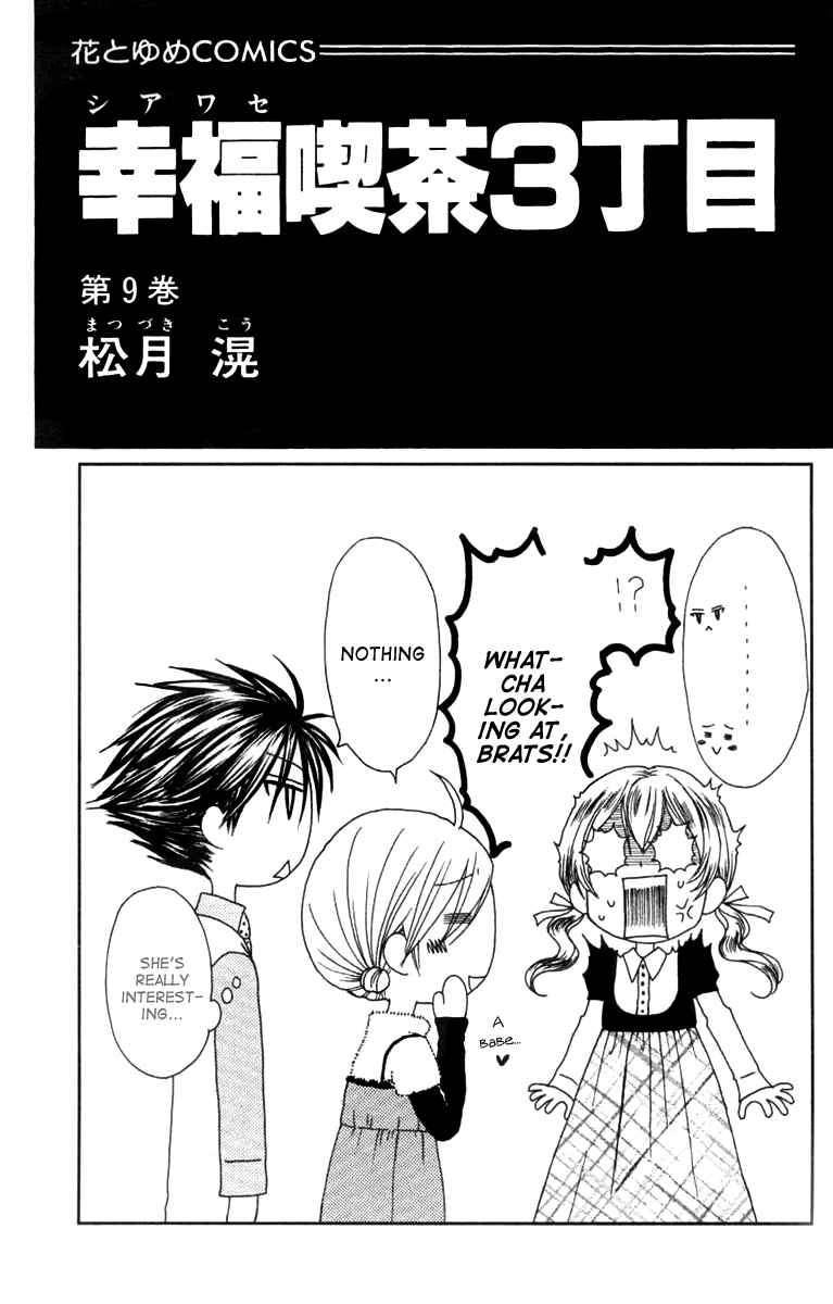 Shiawase Kissa Sanchoume 43 Page 3