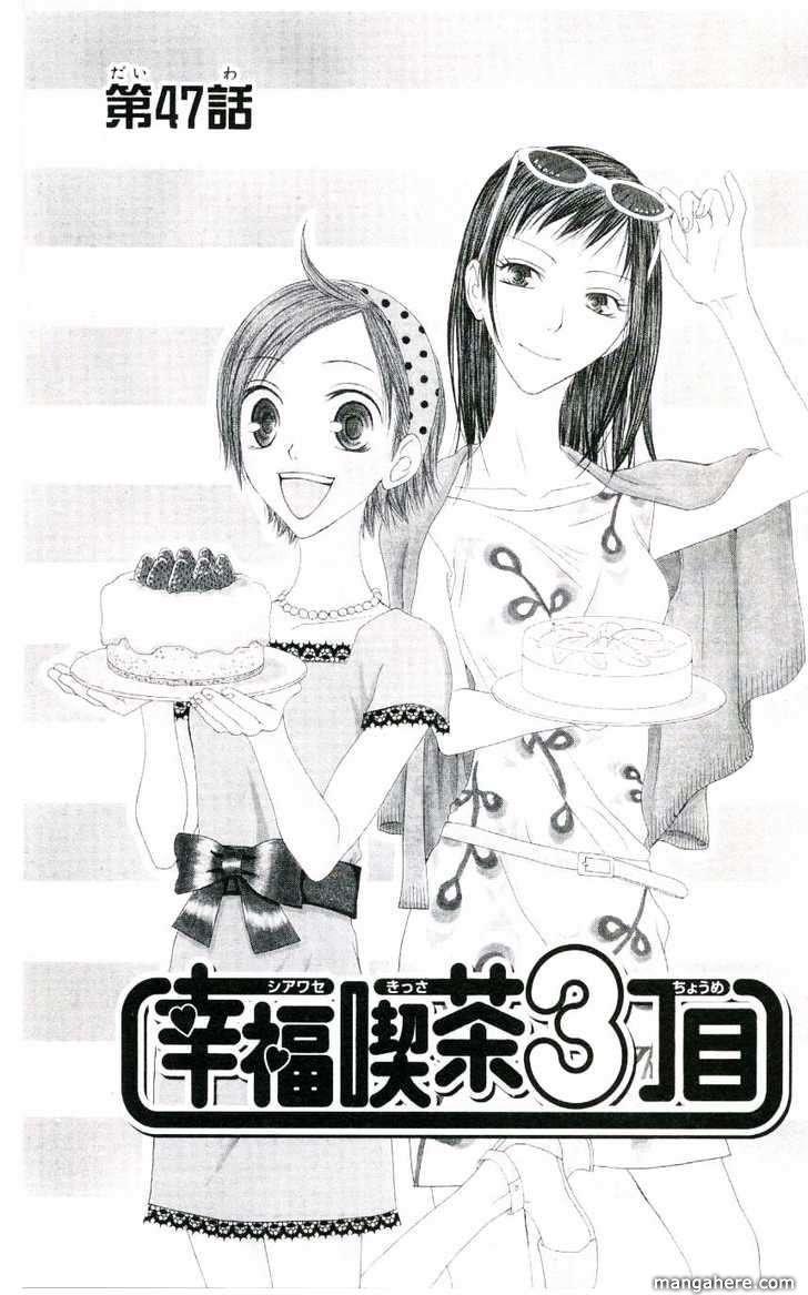 Shiawase Kissa Sanchoume 47 Page 1