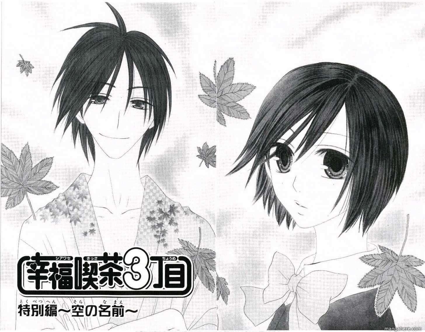 Shiawase Kissa Sanchoume 47.5 Page 1