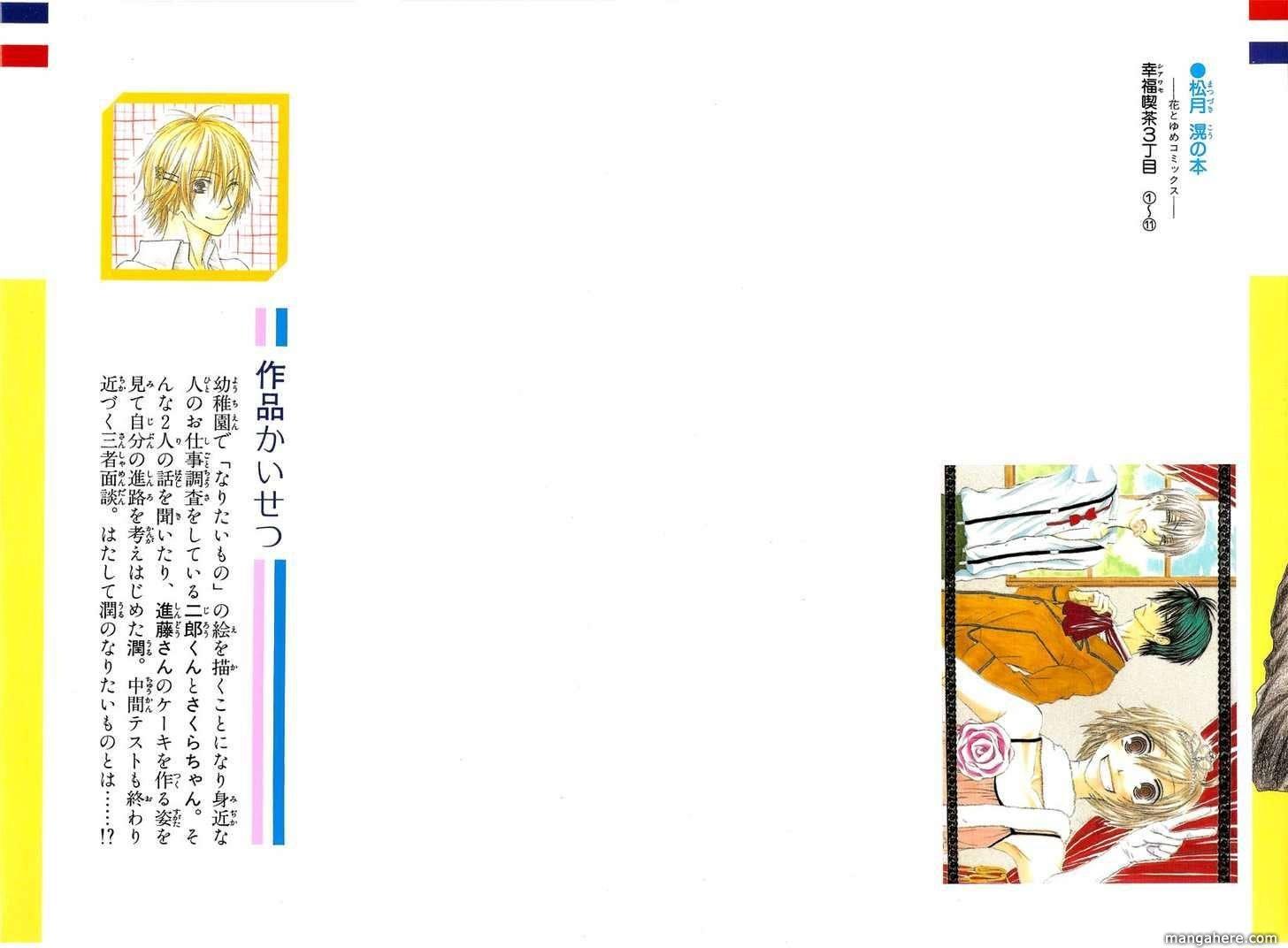 Shiawase Kissa Sanchoume 54 Page 2