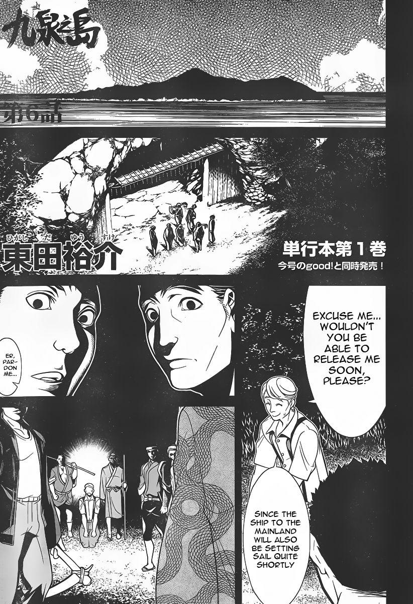 Kyuusen no Shima 6 Page 1