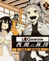 Log Horizon - Nishikaze no Ryodan
