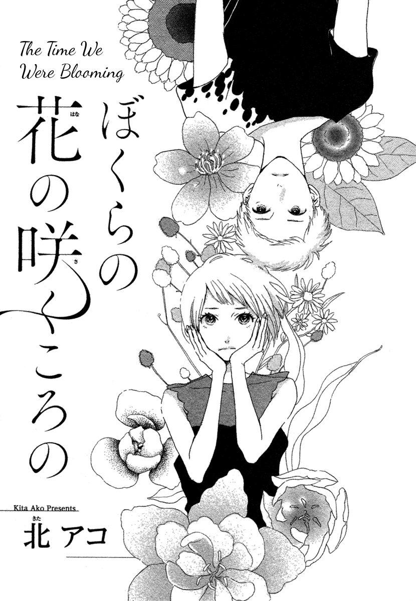 Bokura no Hana no Saku Koro no 1 Page 2