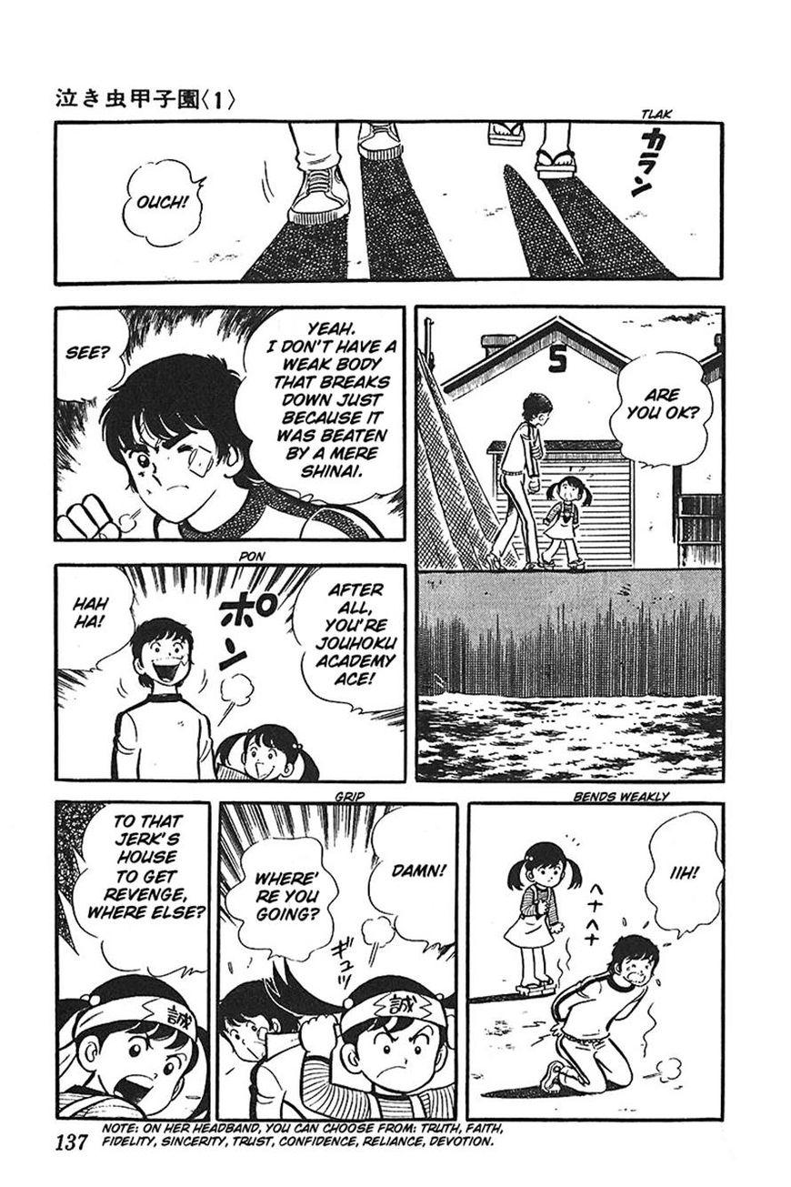 Ah! Seishun no Koushien 17 Page 1